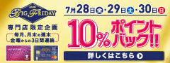 WAONPOINT10%キャッシュバック